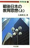 戦後日本の教育思想〈上〉 (教育新書)