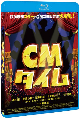 CMタイム(Blu-ray Disc)