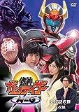 鉄神ガンライザーNEO[DVD]