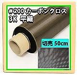 【#200 カーボンクロス 平織り】1m×50cm  FRP成型 補修