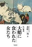 大蛸に食われた女たち―江戸雑談