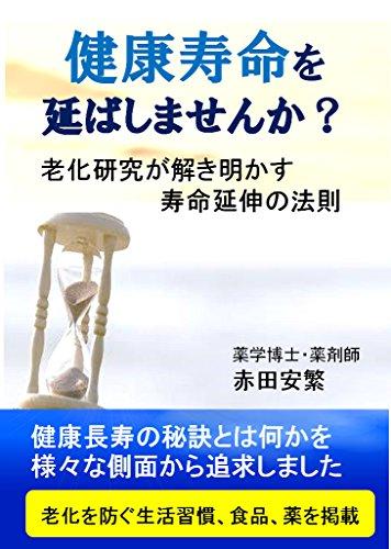健康寿命を延ばしませんか?: 老化研究が解き明かす寿命延伸の法則