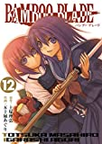 BAMBOO BLADE 12巻 (デジタル版ヤングガンガンコミックス)