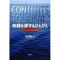物語を旅するひとびと―コンテンツ・ツーリズムとは何か