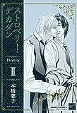 ストロベリー・デカダン Eternity II (バンブーコミックス 麗人セレクション)