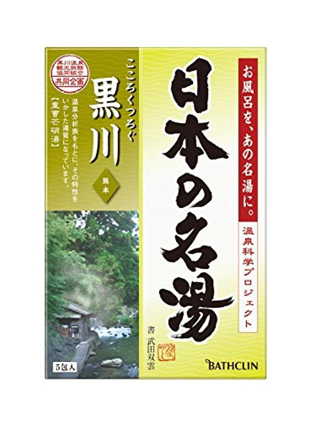 【医薬部外品】日本の名湯入浴剤 黒川(熊本) 30g ×5包 にごりタイプ 個包装 温泉タイプ