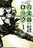 六文銭ロック(1) (ビッグコミックス)