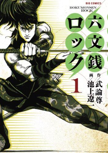 六文銭ロック(1) (ビッグコミックス)の詳細を見る