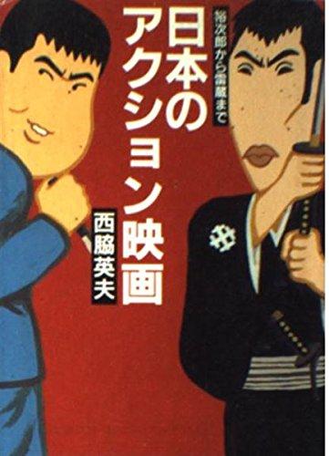 日本のアクション映画―裕次郎から雷蔵まで (現代教養文庫)の詳細を見る