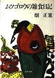 ムツゴロウの雑食日記 (文春文庫)
