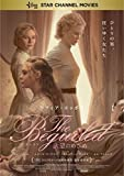 The Beguiled ビガイルド 欲望のめざめ DVD