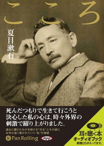 夏目漱石「こころ」の詳細を見る