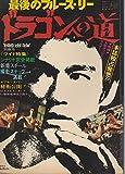 最後のブルース・リー ドラゴンへの道 ヤング・アイドル・ナウ臨時増刊号