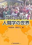 グローバル人間学の世界 (大阪大学新世紀レクチャー)