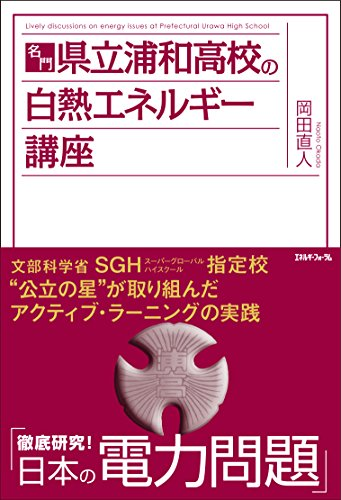 名門・県立浦和高校の白熱エネルギー講座