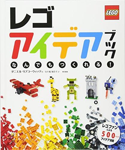 レゴ アイデアブック