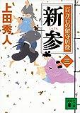 新参 百万石の留守居役(三) (講談社文庫)