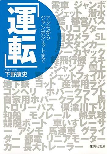 「運転」 ―アシモからジャンボジェットまで (集英社文庫)