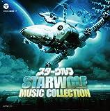 スターウルフ MUSIC COLLECTION