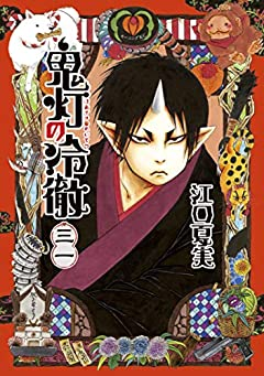 鬼灯の冷徹(31) (モーニングコミックス)