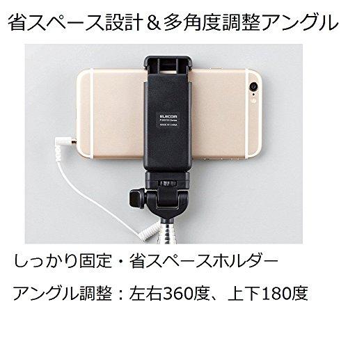 エレコム 自撮棒セルフィー 手元シャッタータイプ ホワイト P-SSY01WH 1個