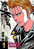荒くれKNIGHT リメンバー・トゥモロー (ヤングチャンピオン・コミックス)