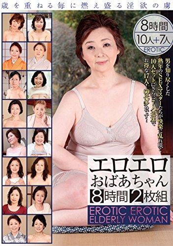 エロエロおばあちゃん 8時間2枚組 ルビー [DVD]
