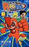 ネットゴーストPIPOPA (1) (ケロケロエースコミックス)