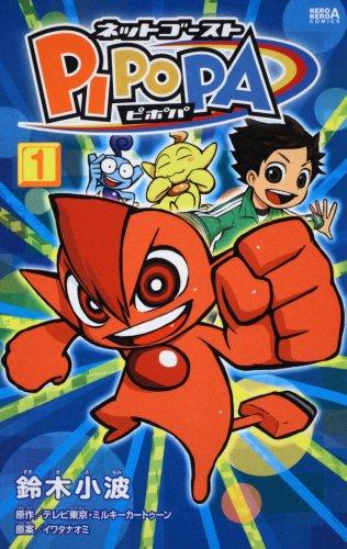 ネットゴーストPIPOPA (1) (ケロケロエースコミックス)の詳細を見る