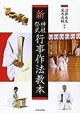 新 神社祭式行事作法教本 画像