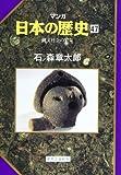 縄文社会の繁栄 (マンガ 日本の歴史)