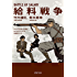 給料戦争 PHP文庫