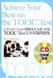 シチュエーション別構成で力をつけるTOEIC test完全対策問題集―Achieve Your Best on the