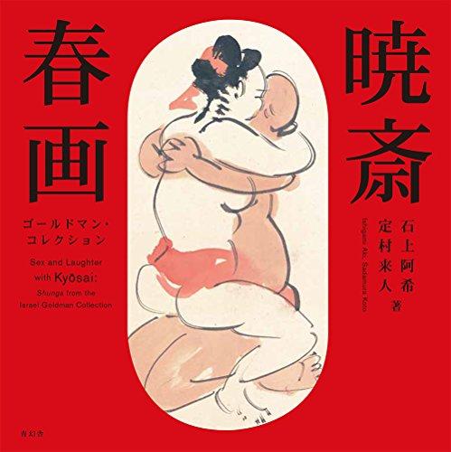 暁斎春画 -ゴールドマン・コレクションの詳細を見る