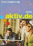 CD付きアクティブに使うドイツ語
