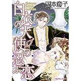 白衣の天使の忍ぶ恋 (ハーレクインコミックス)