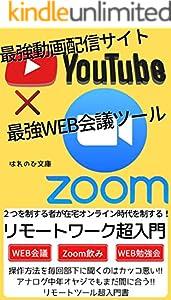 最強動画配信サイトYouTube×最強WEB会議ツールZoom リモートワーク超入門【在宅勤務2大ツールを使いこなせ!】