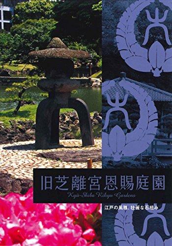 旧芝離宮恩賜庭園 江戸の風雅、壮麗な石組み (都立9庭園ガイドブック)