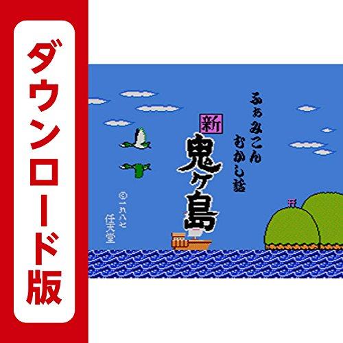 ふぁみこんむかし話 新・鬼ヶ島(前後編) [3DSで遊べるファミリーコンピュータソフト][オンラインコード]