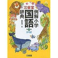 三省堂 例解小学国語辞典 第六版 どうぶつケース版