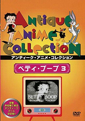 ベティ・ブープ 3 【日本語吹替版】 [DVD]