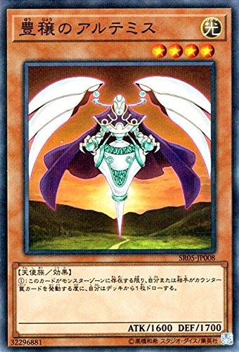遊戯王/豊穣のアルテミス(ノーマルパラレル)/ストラクチャーデッキR 神光の波動