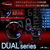 Deporacing デポレーシング追加メーター DUALシリーズ バキューム計 60φ