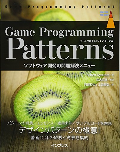 Game Programming Patterns ソフトウェア開発の問題解決メニュー (impress top gear)の詳細を見る