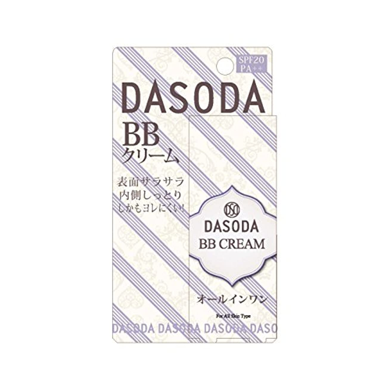 ベールカレンダー航空機ダソダ エフシー BBクリーム 30g