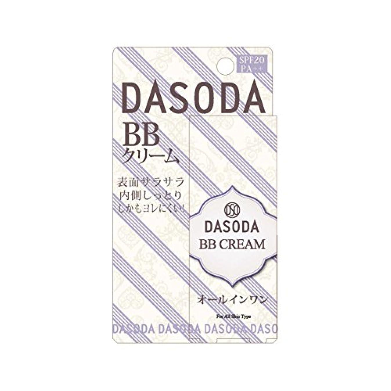 位置する唯一付添人ダソダ エフシー BBクリーム 30g