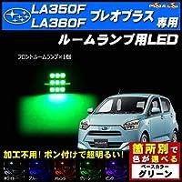 プレオプラス LA350F系 LA360F系 対応★ LED ルームランプ1点セット 発光色は グリーン【メガLED】