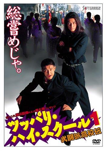 ツッパリ・ハイ・スクール1 武闘派高校伝 [DVD]