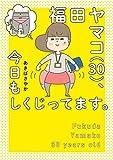 福田ヤマコ(30)、今日もしくじってます。 (中経☆コミックス)