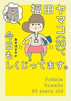 [あきばさやか]の福田ヤマコ(30)、今日もしくじってます。 (中経☆コミックス)